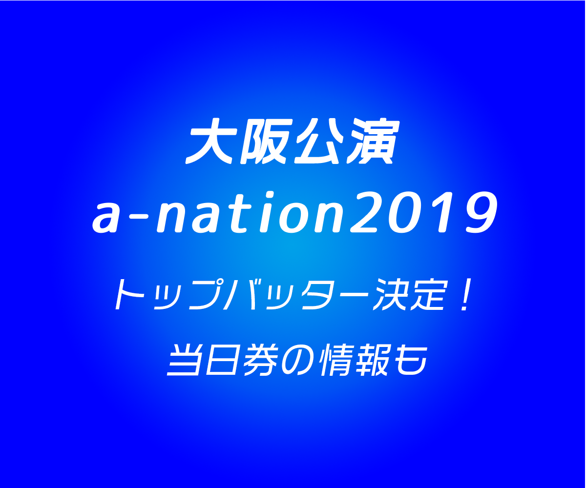 a-nation2019トップバッター決定!